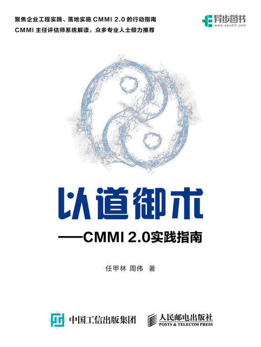 以道御術 CMMI 2.0 實踐指南-preview-1