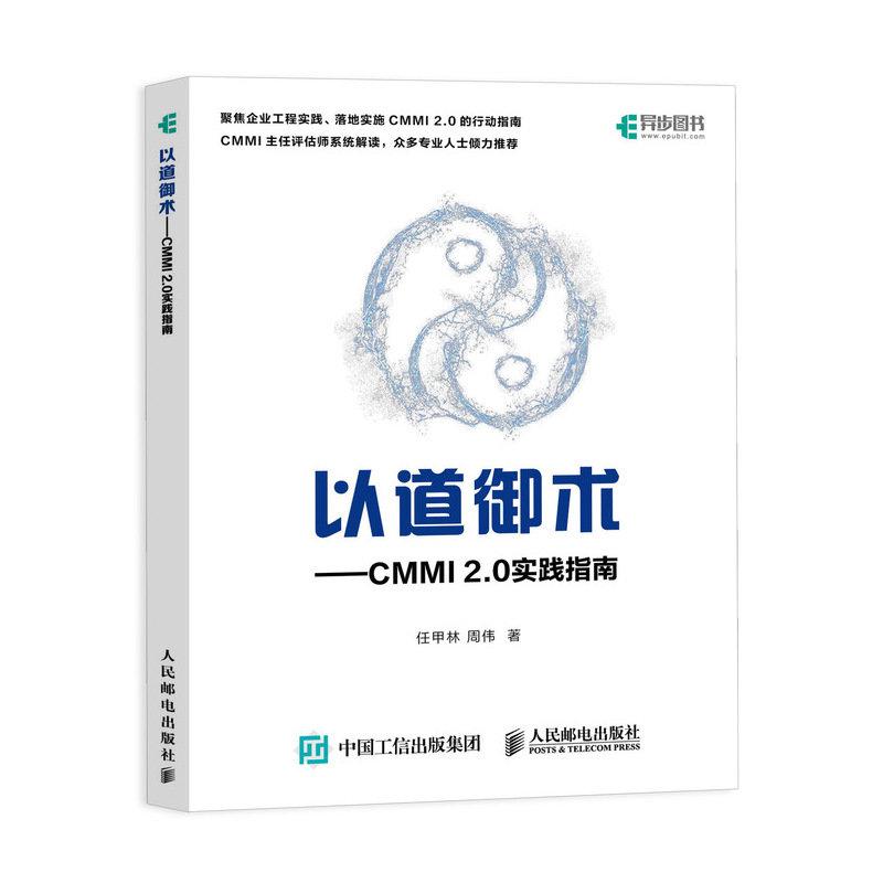 以道御術 CMMI 2.0 實踐指南-preview-2