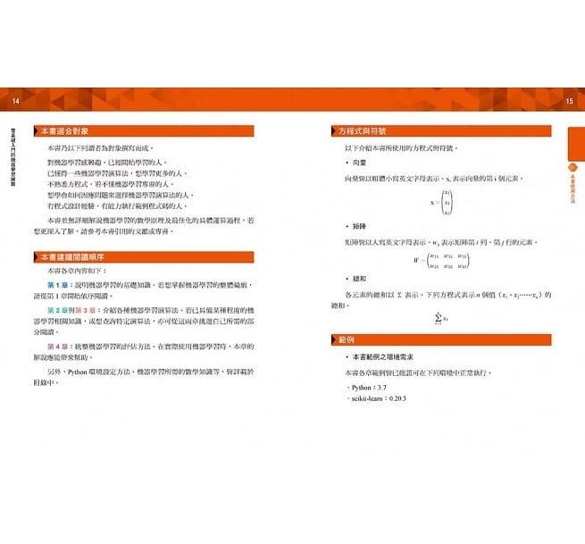 零基礎入門的機器學習圖鑑:2大類機器學習X17種演算法XPython基礎教學,讓你輕鬆學以致用-preview-6