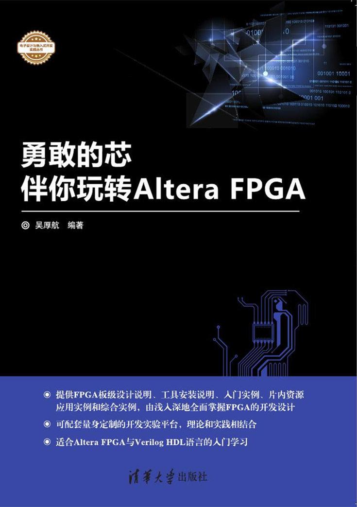 勇敢的芯伴你玩轉 Altera FPGA-preview-1