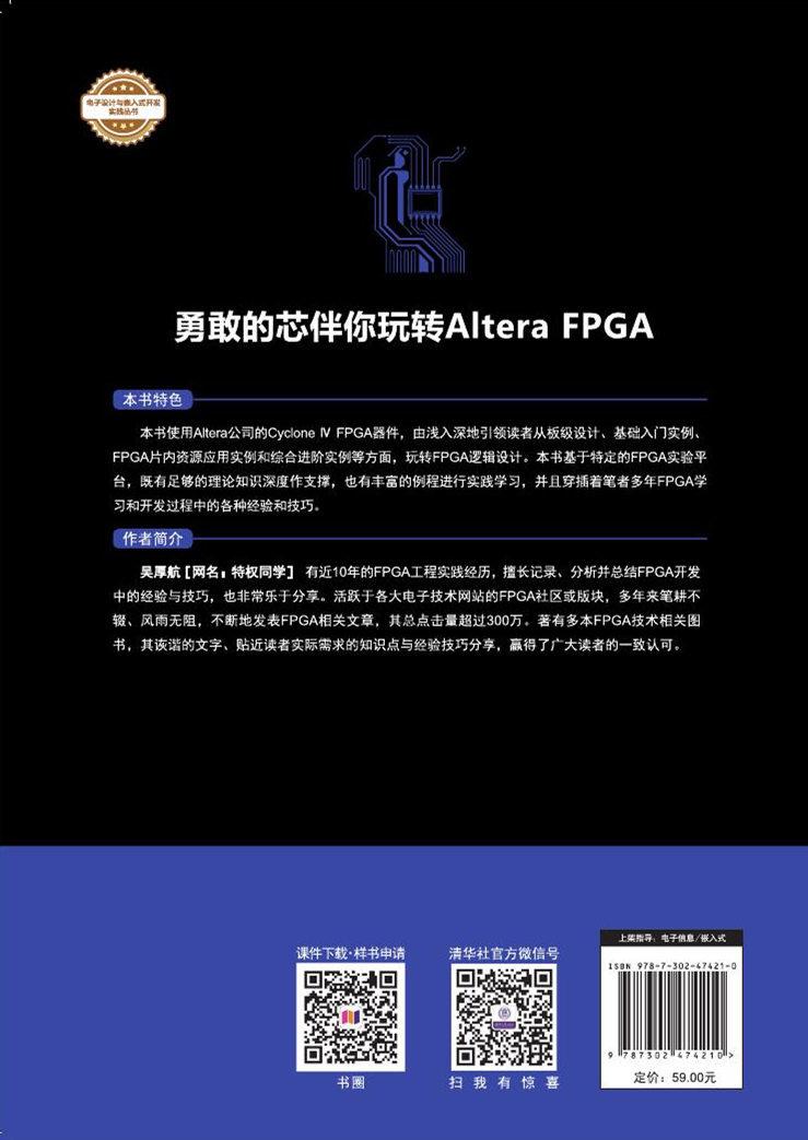 勇敢的芯伴你玩轉 Altera FPGA-preview-2