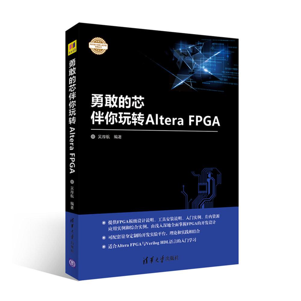 勇敢的芯伴你玩轉 Altera FPGA-preview-3