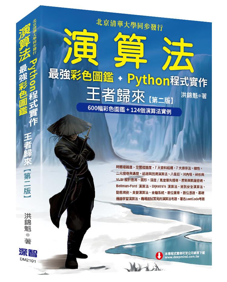 演算法:最強彩色圖鑑 + Python 程式實作 -– 王者歸來 (全彩印刷第二版)-preview-2