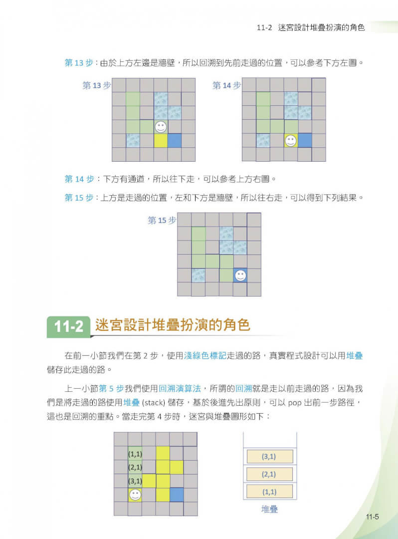 演算法:最強彩色圖鑑 + Python 程式實作 -– 王者歸來 (全彩印刷第二版)-preview-3