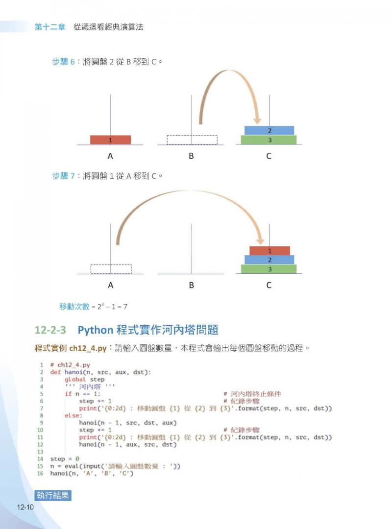 演算法:最強彩色圖鑑 + Python 程式實作 -– 王者歸來 (全彩印刷第二版)-preview-10