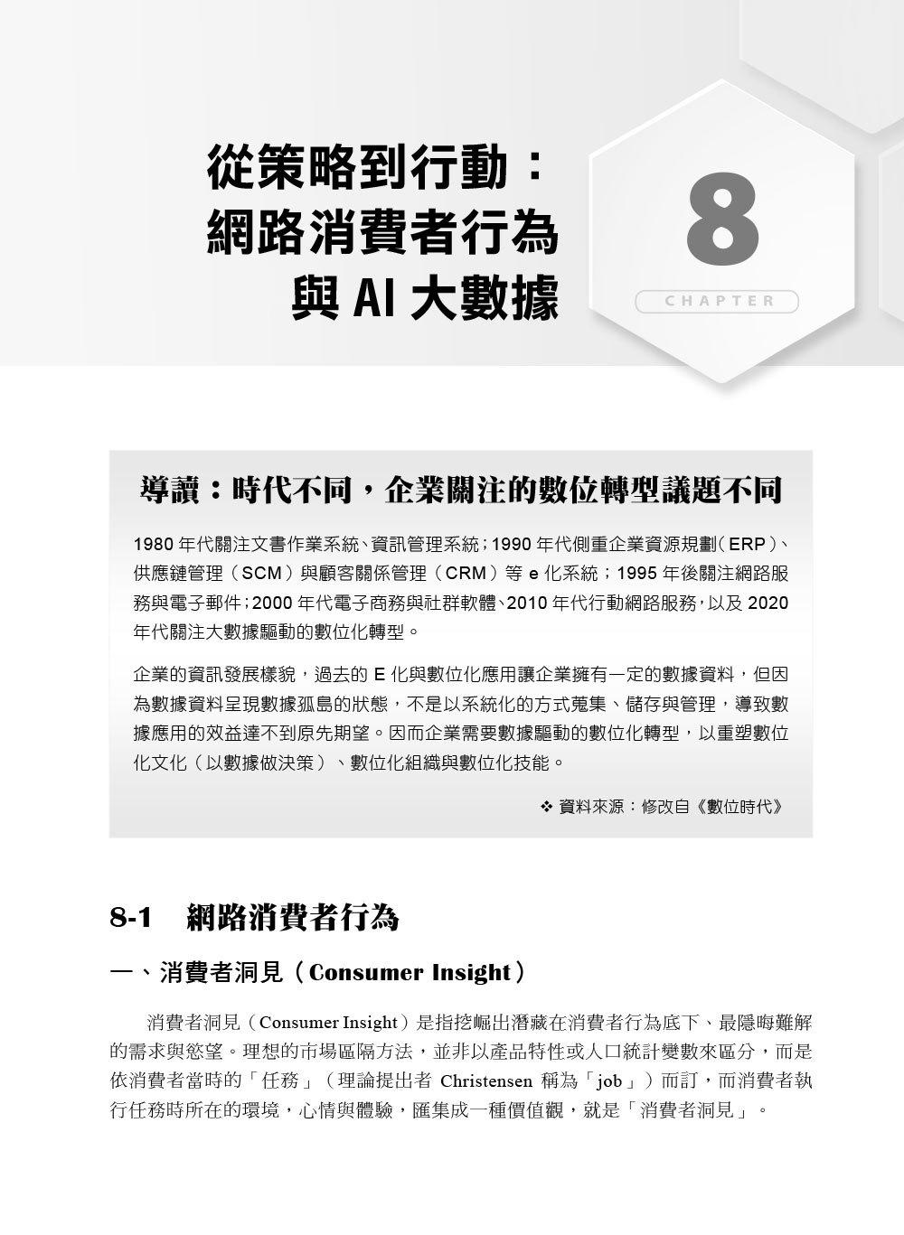 電子商務與網路行銷, 7/e-preview-1