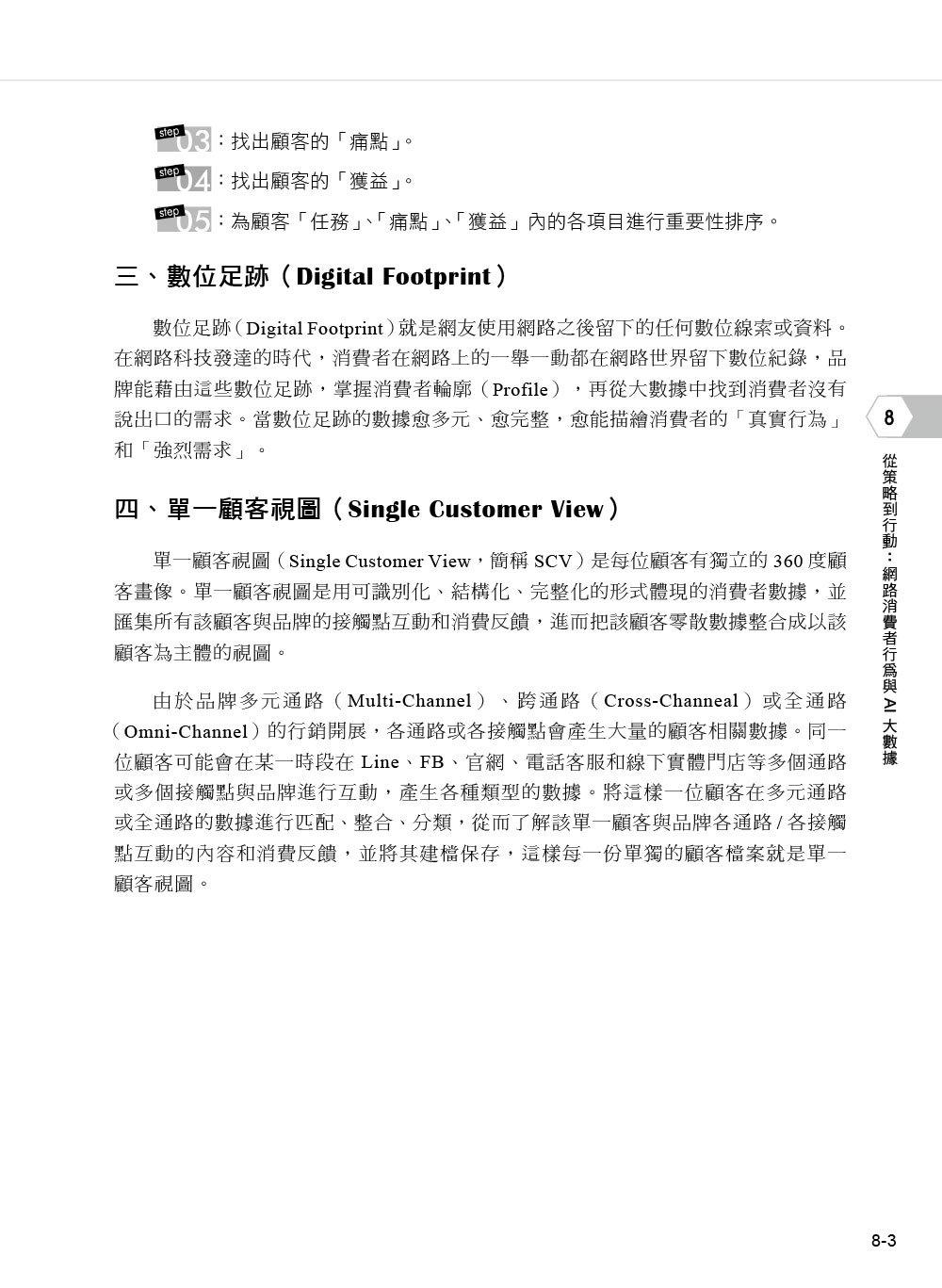 電子商務與網路行銷, 7/e-preview-3
