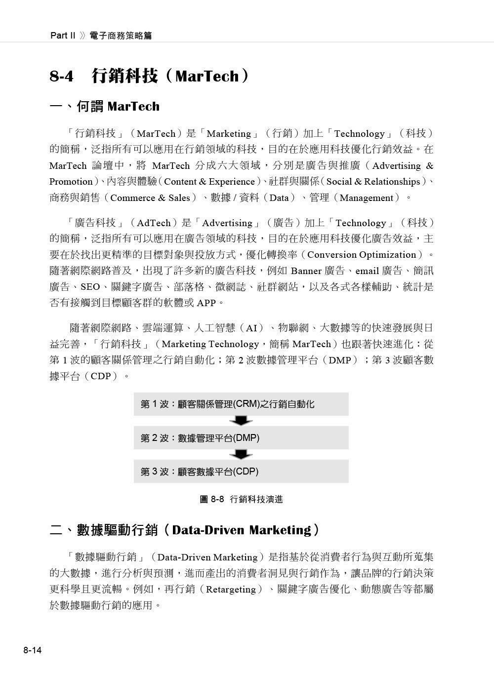 電子商務與網路行銷, 7/e-preview-6