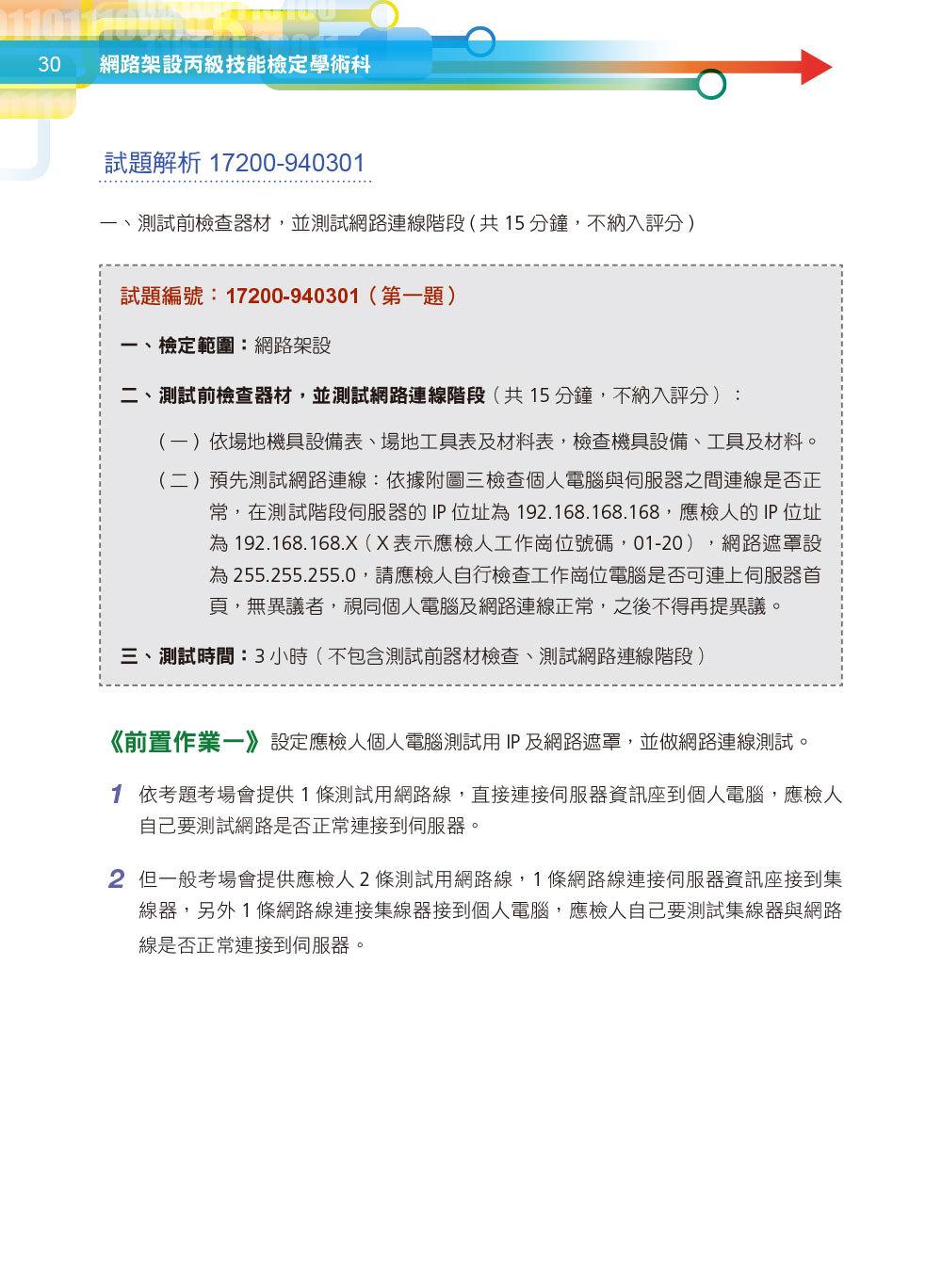 網路架設丙級技能檢定學術科 2021版-preview-9