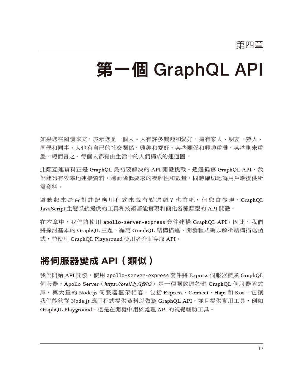 JavaScript 無所不在 (JavaScript Everywhere: Building Cross-Platform Applications with Graphql, React, React Native, and Electron)-preview-9