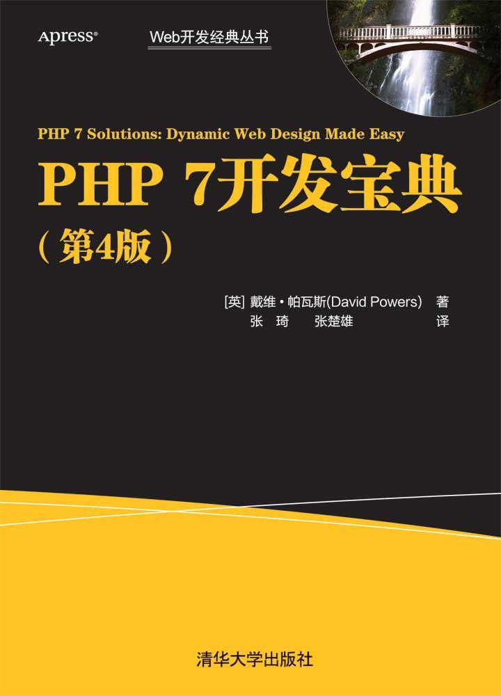 PHP 7 開發寶典, 4/e (PHP 7 Solutions: Dynamic Web Design Made Easy, 4/e)-preview-1