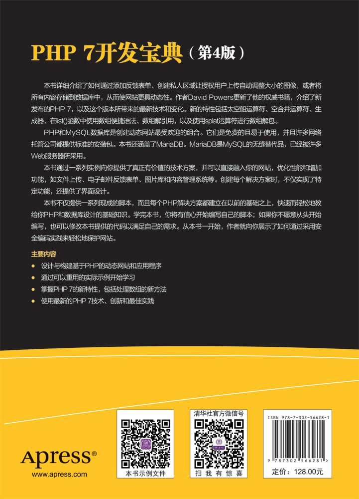 PHP 7 開發寶典, 4/e (PHP 7 Solutions: Dynamic Web Design Made Easy, 4/e)-preview-2