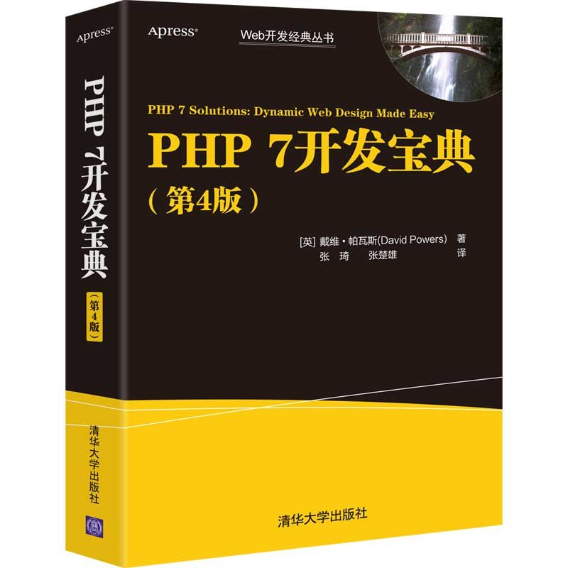 PHP 7 開發寶典, 4/e (PHP 7 Solutions: Dynamic Web Design Made Easy, 4/e)-preview-3