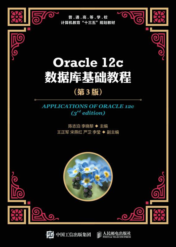 Oracle 12c 數據庫基礎教程, 3/e-preview-1