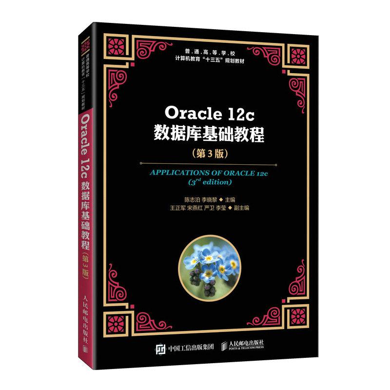 Oracle 12c 數據庫基礎教程, 3/e-preview-2