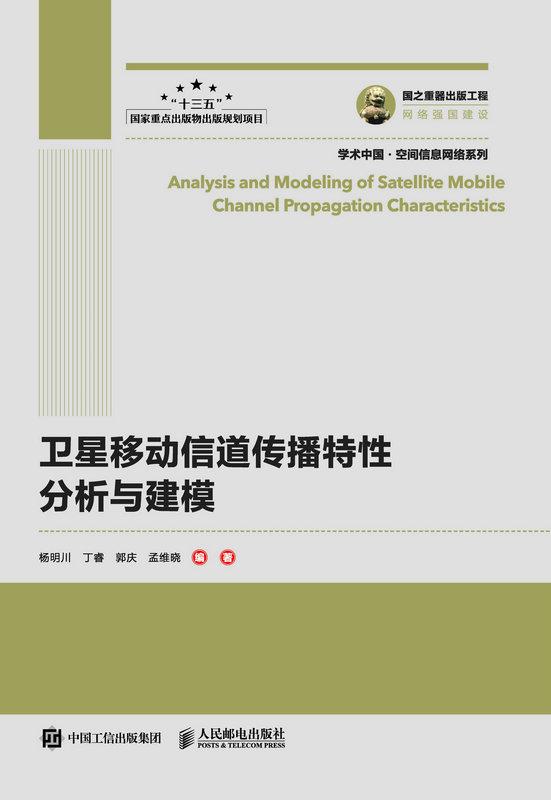 國之重器出版工程 衛星移動通道傳播特性分析與建模-preview-1