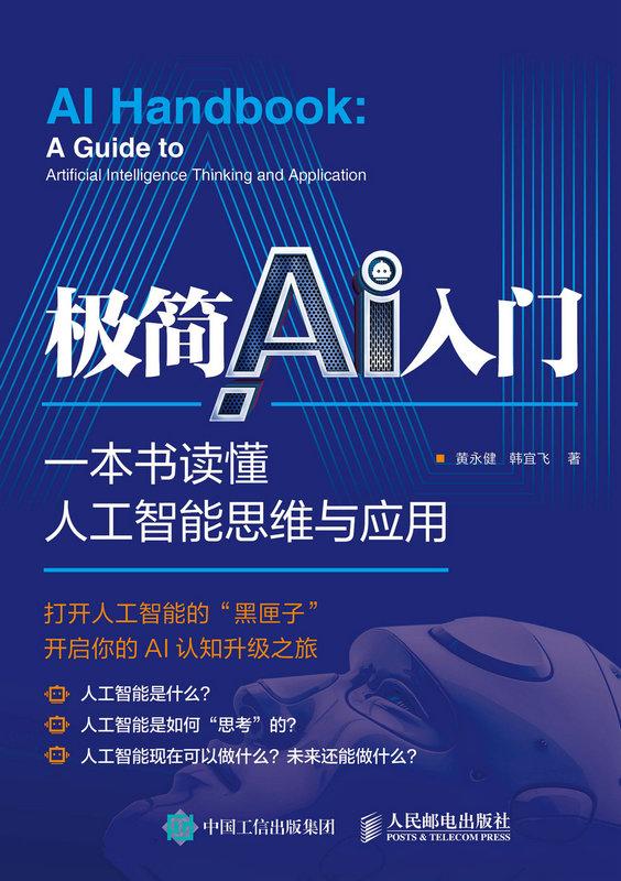 極簡AI入門 一本書讀懂人工智能思維與應用-preview-1