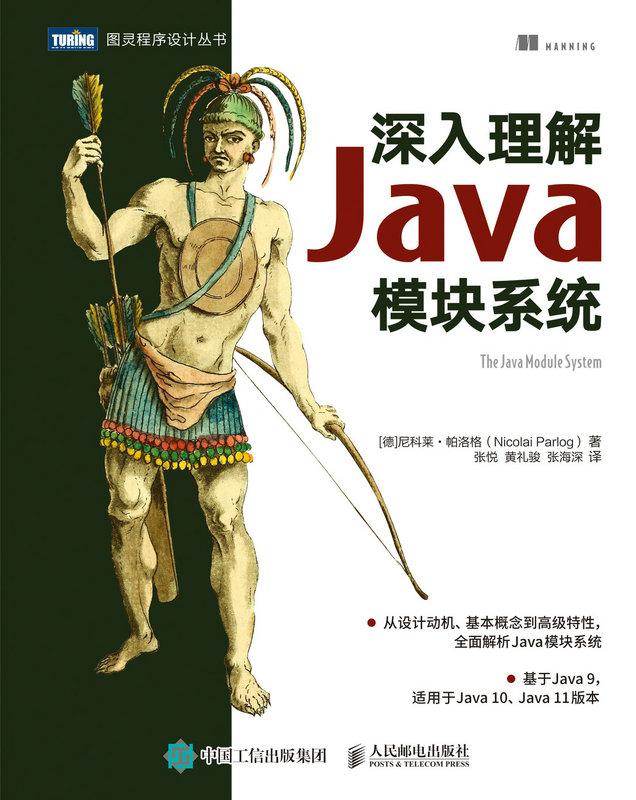 深入理解 Java 模塊系統 (The Java Module System)-preview-1