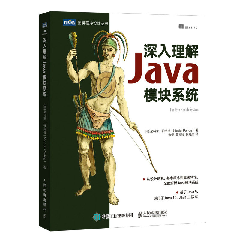 深入理解 Java 模塊系統 (The Java Module System)-preview-2