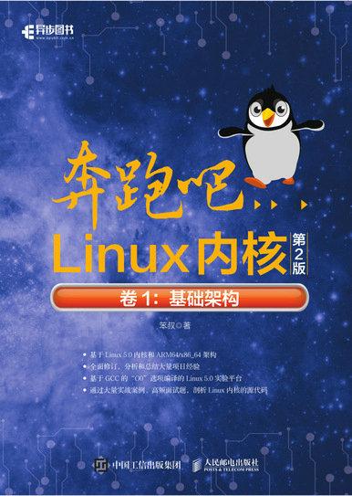 奔跑吧 Linux 內核 (捲1):基礎架構, 2/e-preview-1