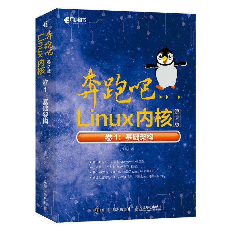 奔跑吧 Linux 內核 (捲1):基礎架構, 2/e-preview-2