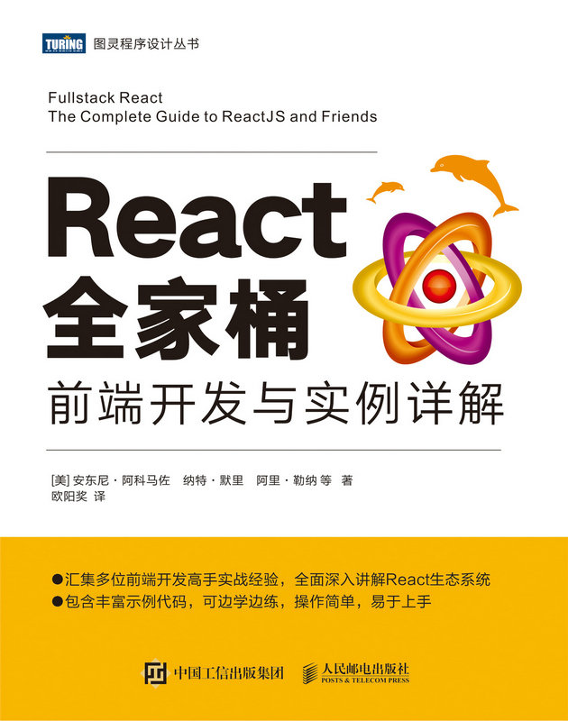 React 全家桶 : 前端開發與實例詳解 (Fullstack React: The Complete Guide to ReactJS and Friends)-preview-1