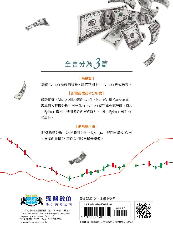 股票發大財:用 Python 預測玩轉股市高手精解-preview-17