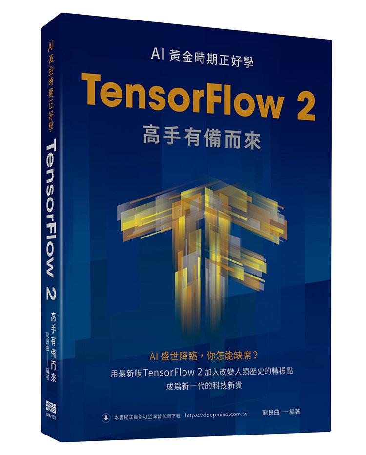 AI 黃金時期正好學:TensorFlow 2 高手有備而來-preview-1