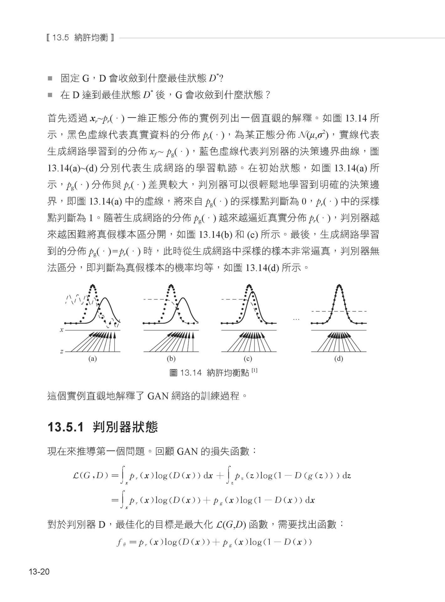 AI 黃金時期正好學:TensorFlow 2 高手有備而來-preview-11