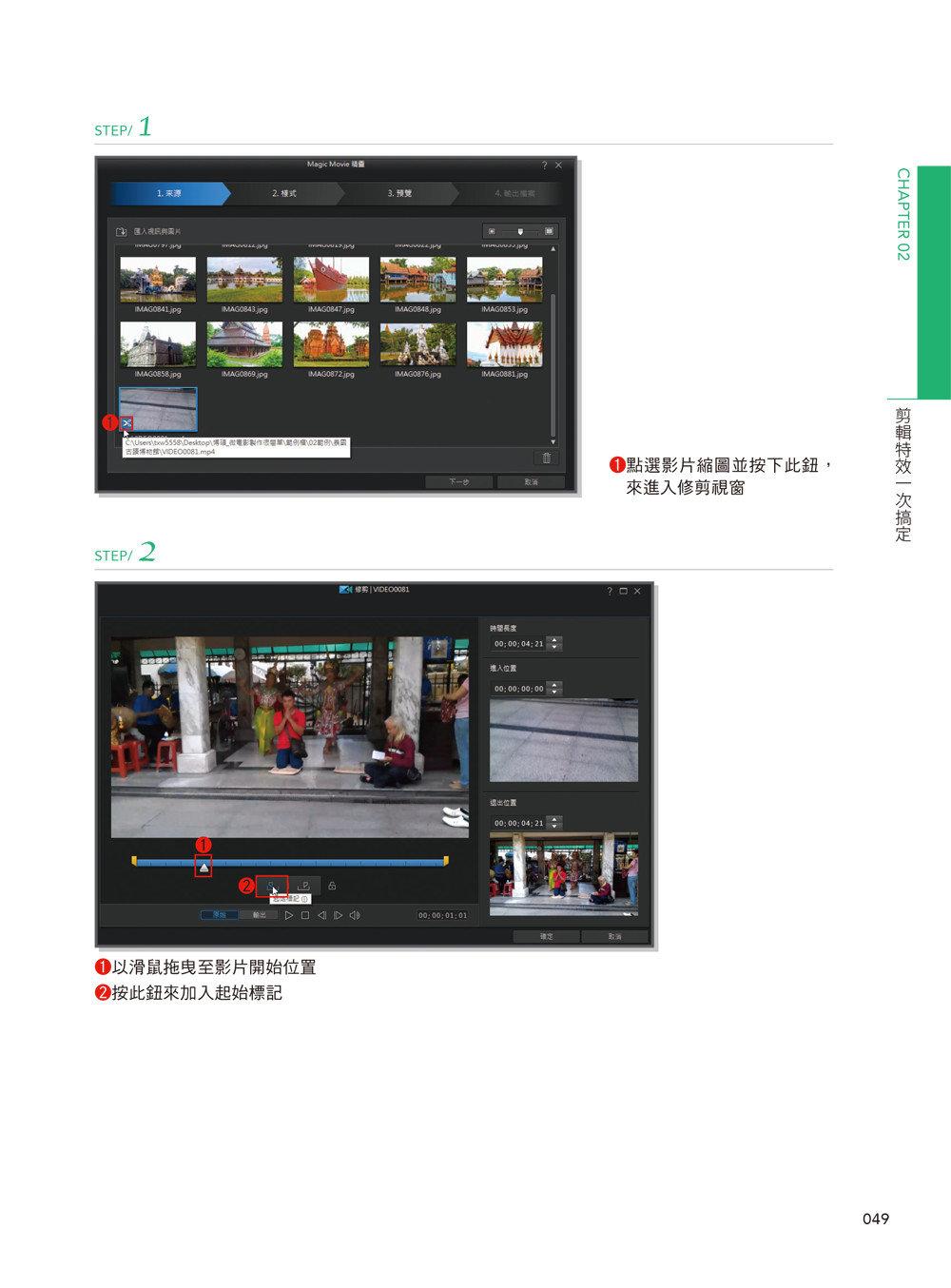 打造集客瘋潮的微電影行銷術:影音剪輯實戰×行動影音剪輯×特效處理×微電影實作×影音社群行銷 (暢銷回饋版)-preview-4