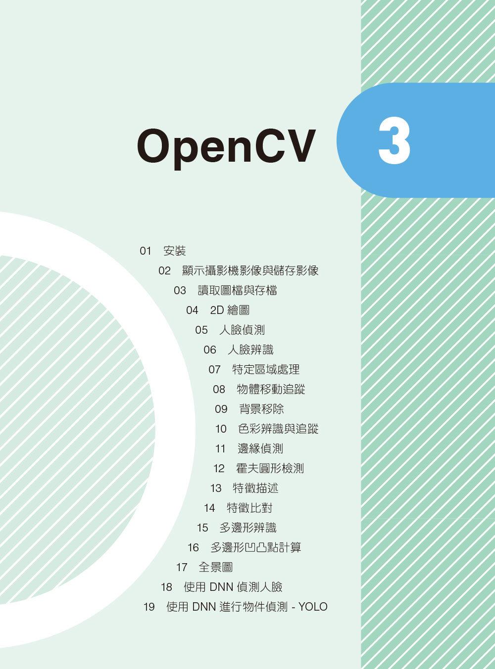 AIOT 與 OpenCV 實戰應用:Python、樹莓派、物聯網與機器視覺, 2/e-preview-1