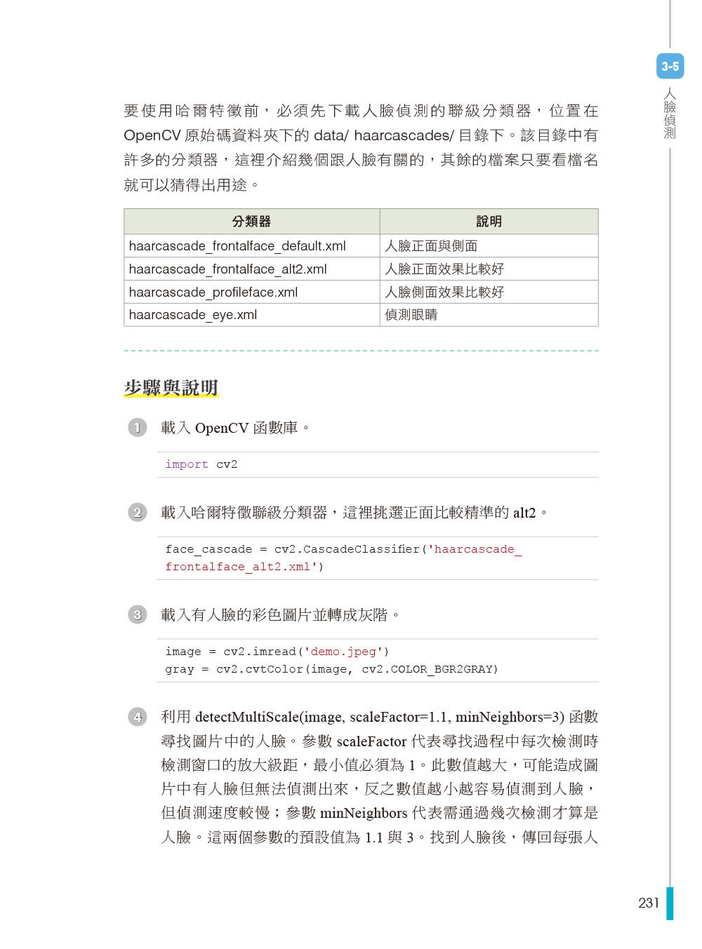 AIOT 與 OpenCV 實戰應用:Python、樹莓派、物聯網與機器視覺, 2/e-preview-3