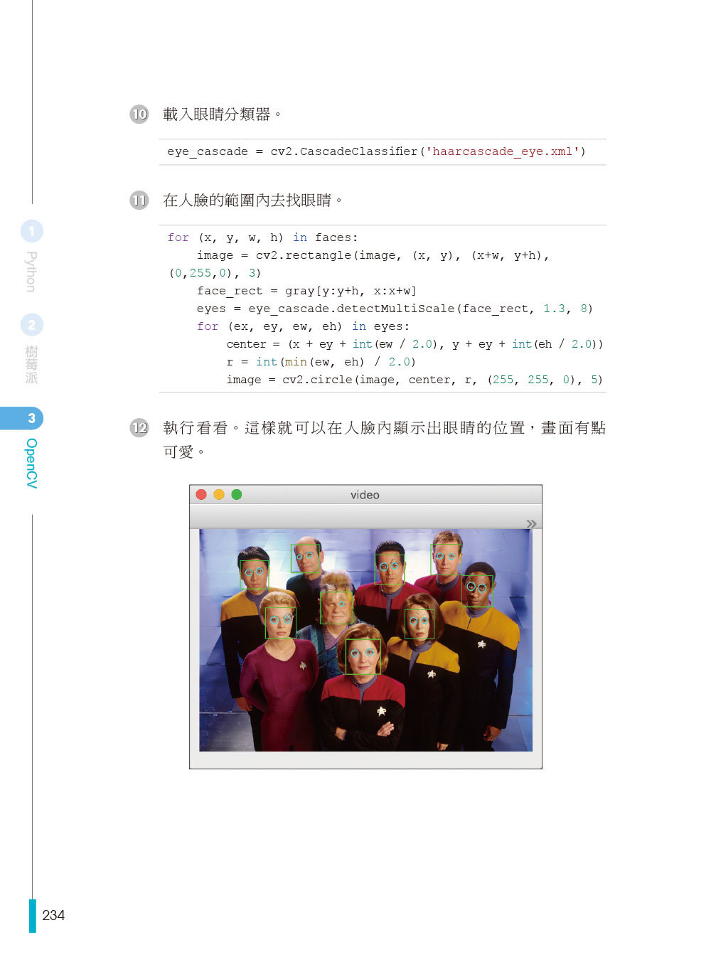 AIOT 與 OpenCV 實戰應用:Python、樹莓派、物聯網與機器視覺, 2/e-preview-6
