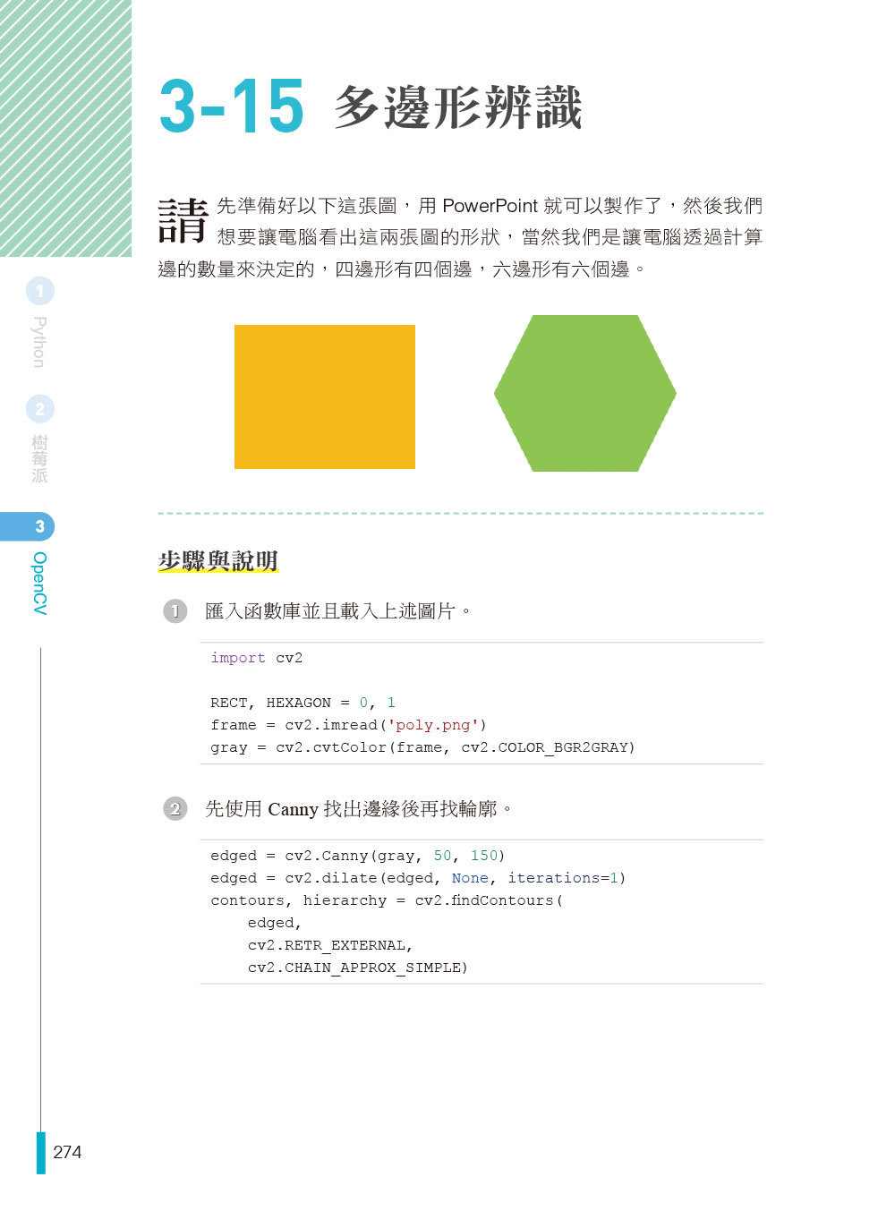 AIOT 與 OpenCV 實戰應用:Python、樹莓派、物聯網與機器視覺, 2/e-preview-7