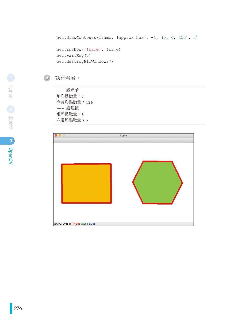 AIOT 與 OpenCV 實戰應用:Python、樹莓派、物聯網與機器視覺, 2/e-preview-9