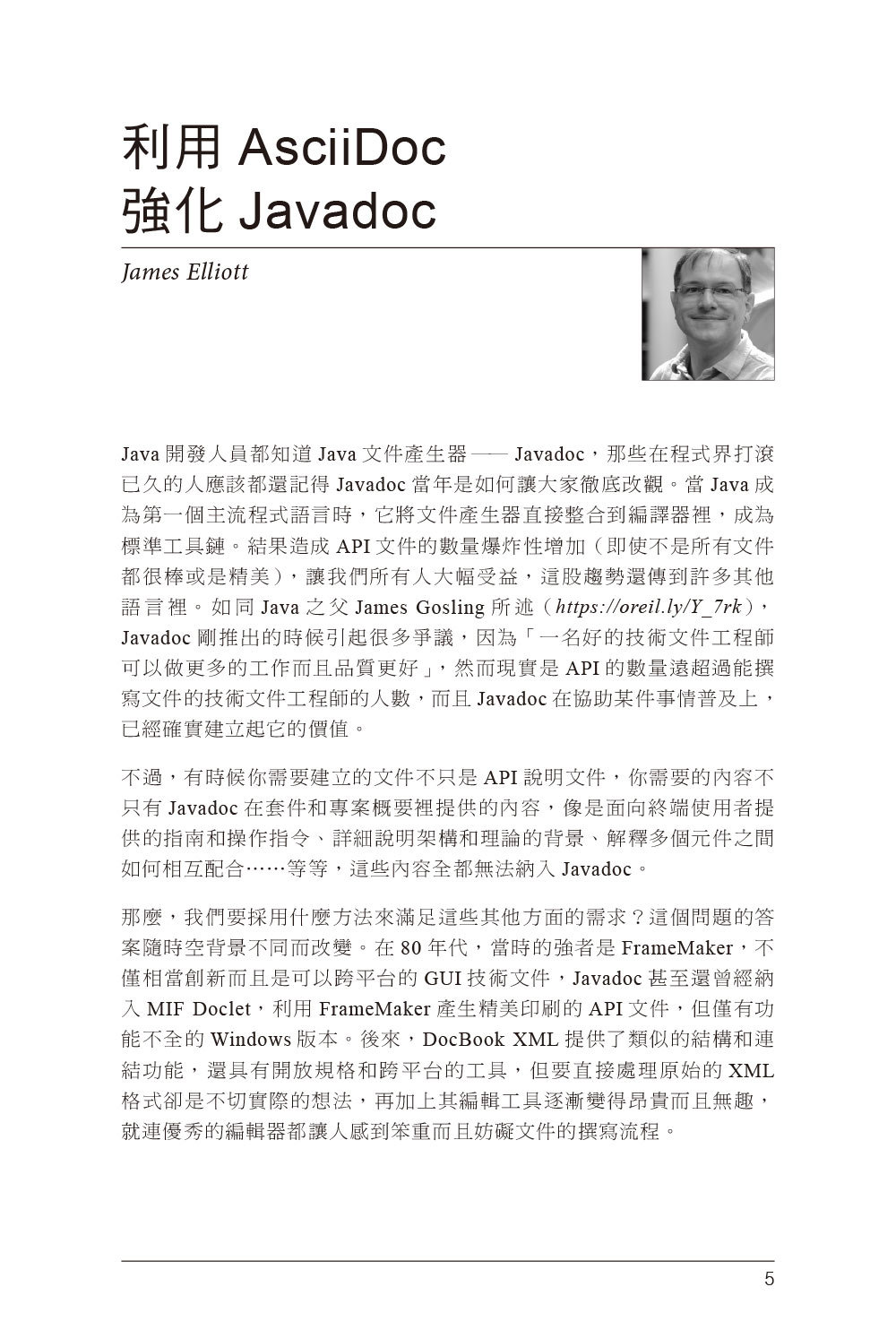 Java 程式設計師應該知道的 97件事|來自專家的集體智慧 (97 Things Every Java Programmer Should Know)-preview-7
