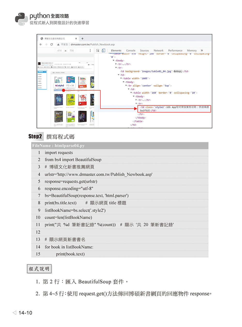 Python 全面攻略:從程式新人到開發設計的快速學習-preview-25