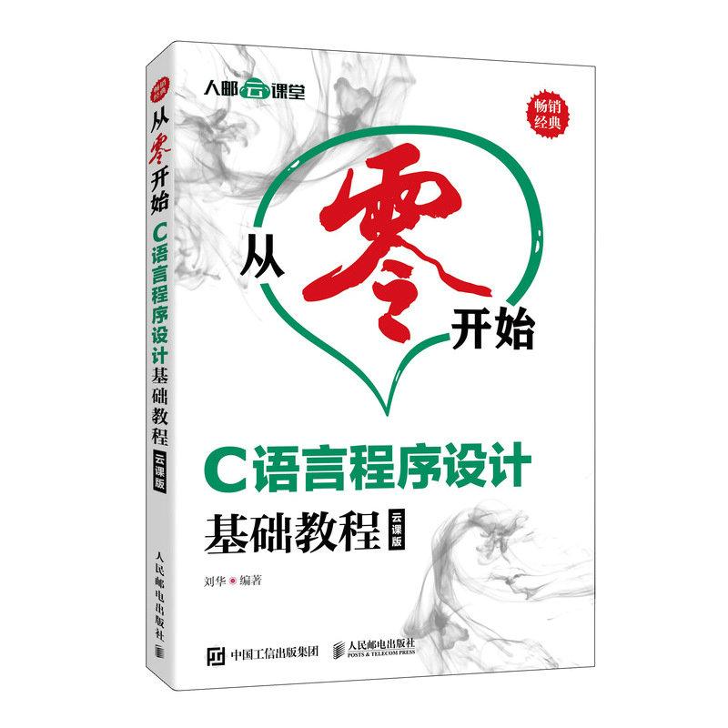 從零開始 C語言程序設計基礎教程 雲課版-preview-2