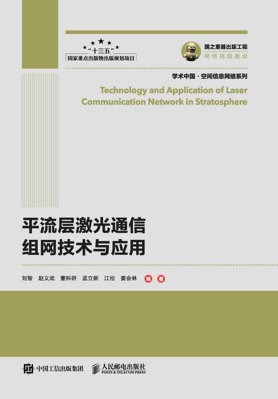 國之重器出版工程 平流層激光通信組網技術與應用-preview-1