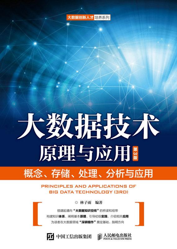 大數據技術原理與應用 — 概念、存儲、處理、 分析與應用, 3/e-preview-1