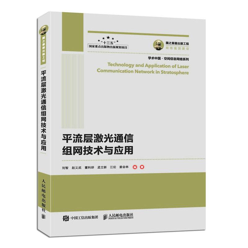 國之重器出版工程 平流層激光通信組網技術與應用-preview-2