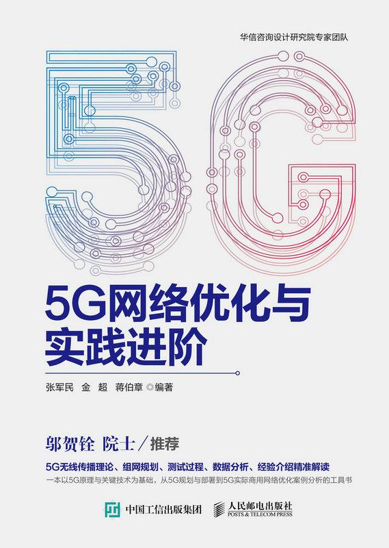 5G 網絡優化與實踐進階-preview-1