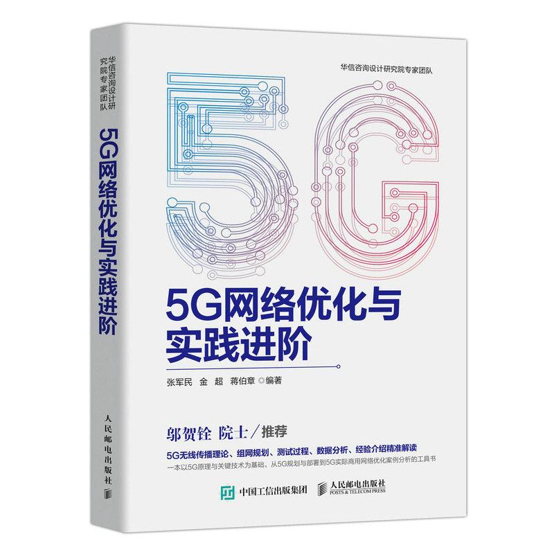 5G 網絡優化與實踐進階-preview-2