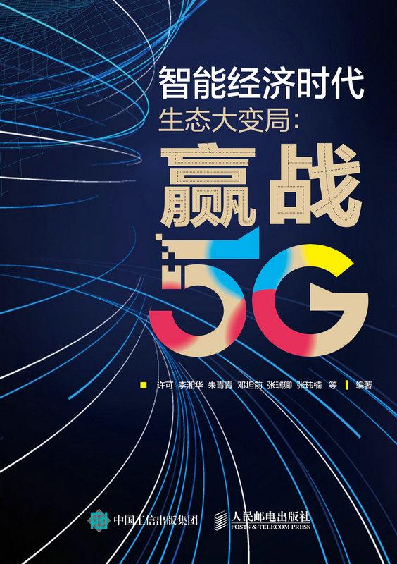 智能經濟時代生態大變局 贏戰5G-preview-1