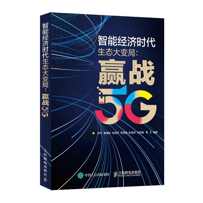 智能經濟時代生態大變局 贏戰5G-preview-2