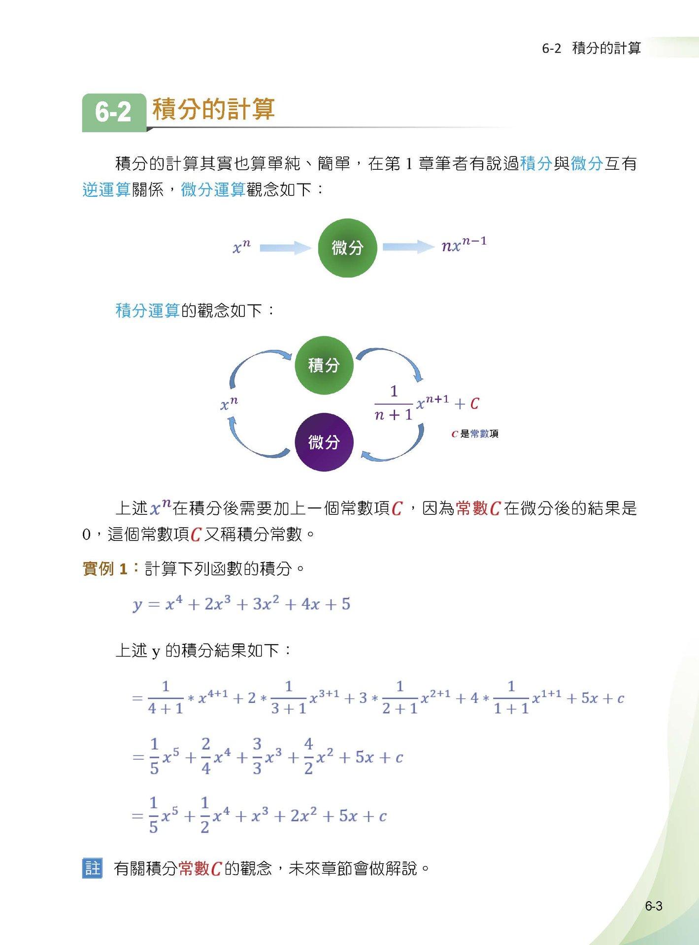 機器學習:彩色圖解 + 基礎微積分 + Python 實作 -- 王者歸來 (全彩)-preview-3
