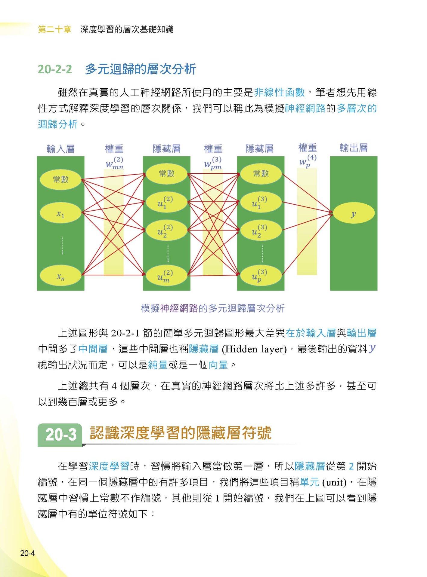 機器學習:彩色圖解 + 基礎微積分 + Python 實作 -- 王者歸來 (全彩)-preview-11