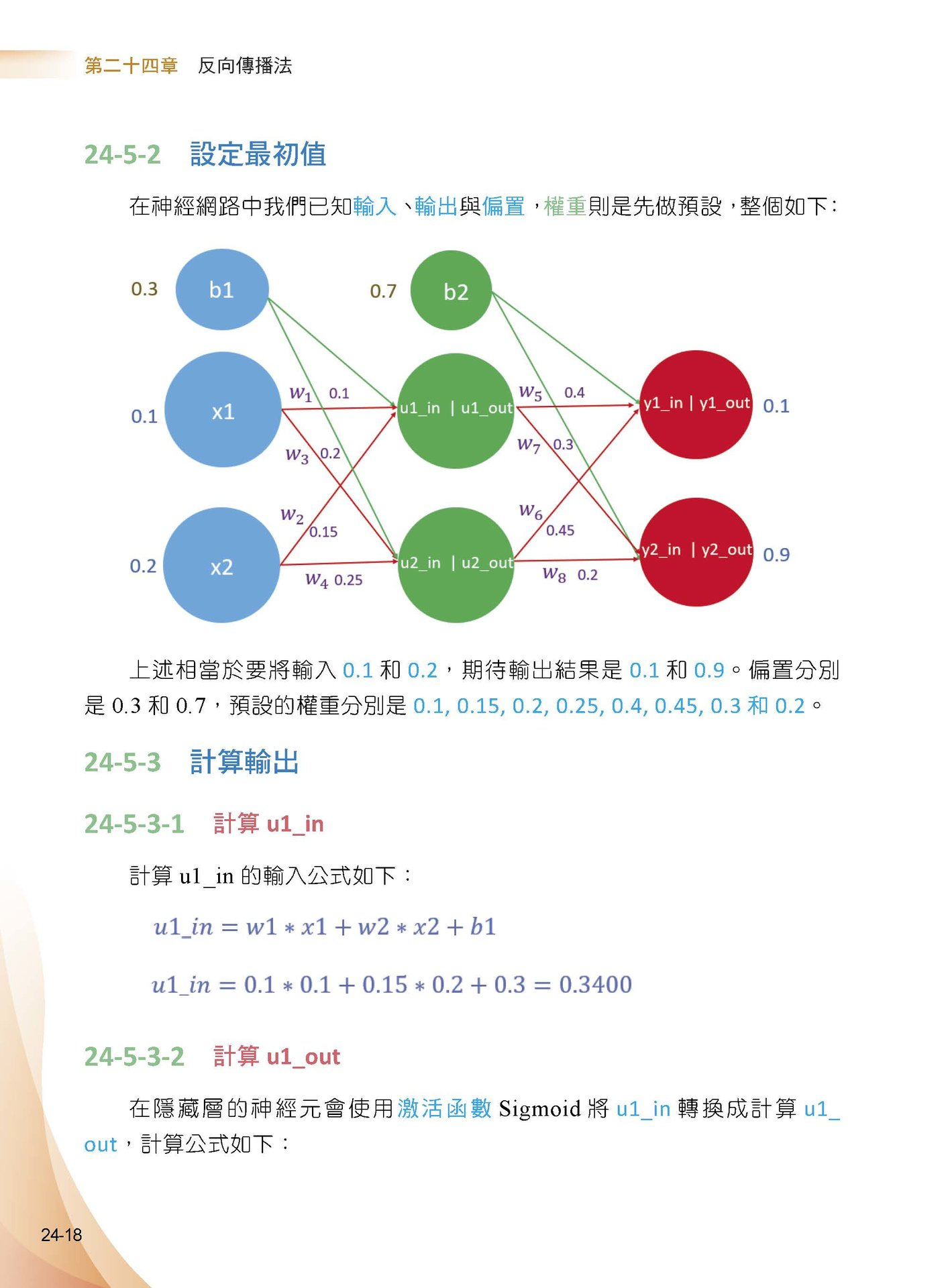 機器學習:彩色圖解 + 基礎微積分 + Python 實作 -- 王者歸來 (全彩)-preview-15