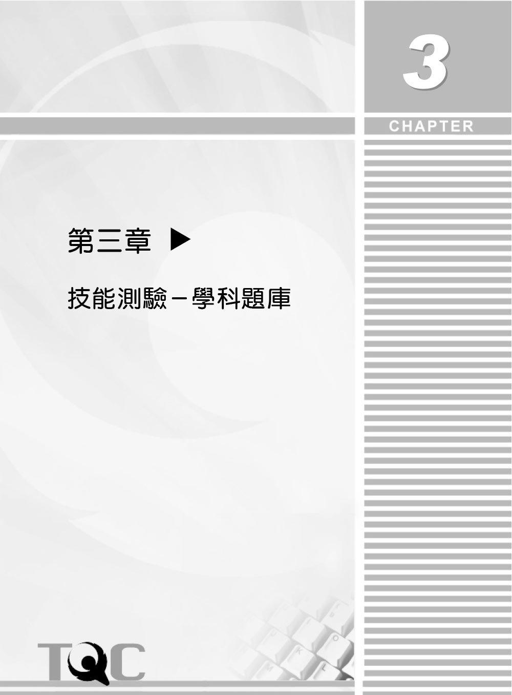 TQC 雲端技術及網路服務實力養成暨評量, 2/e-preview-1