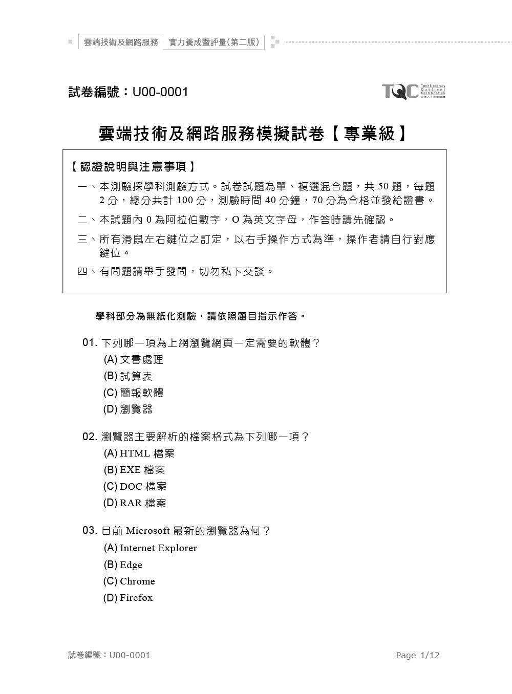 TQC 雲端技術及網路服務實力養成暨評量, 2/e-preview-5